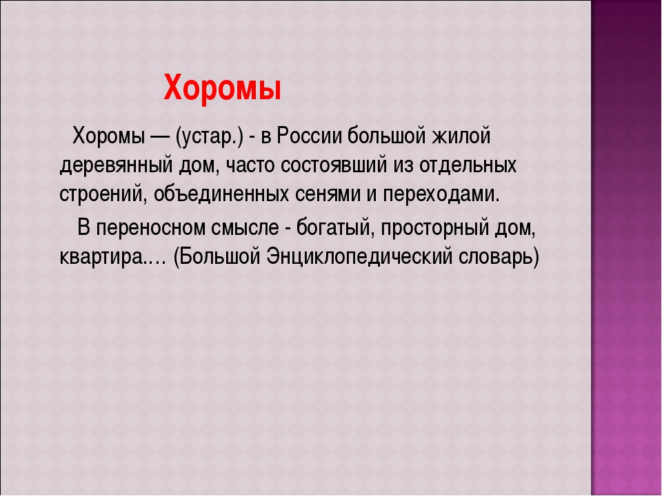 Хоромы Хоромы — (устар.) - в России большой жилой деревянный дом, часто сост...