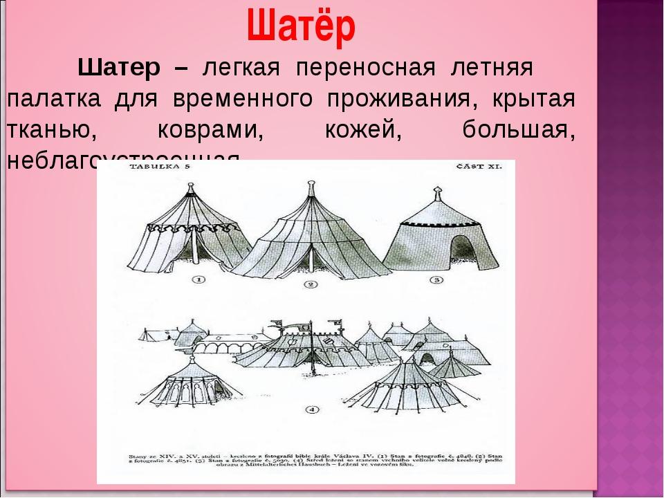 Шатер – легкая переносная летняя палатка для временного проживания, крытая т...
