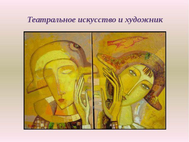 Театральное искусство и художник