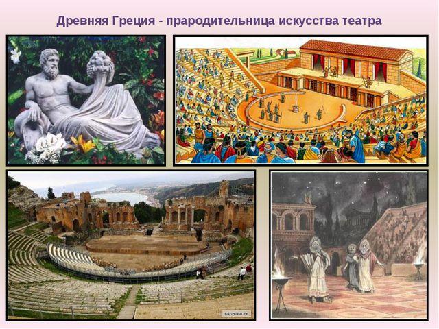 Древняя Греция - прародительница искусства театра