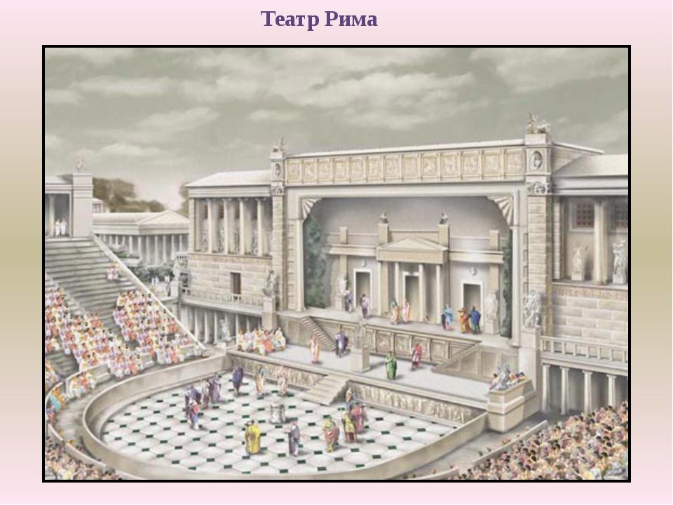 Театр Рима