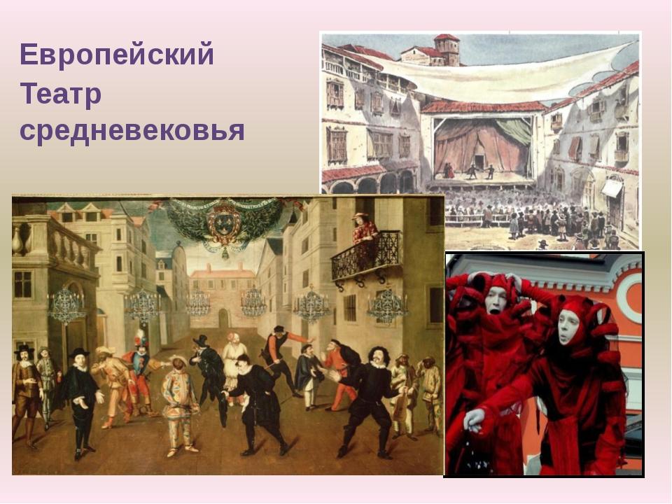 Европейский Театр средневековья