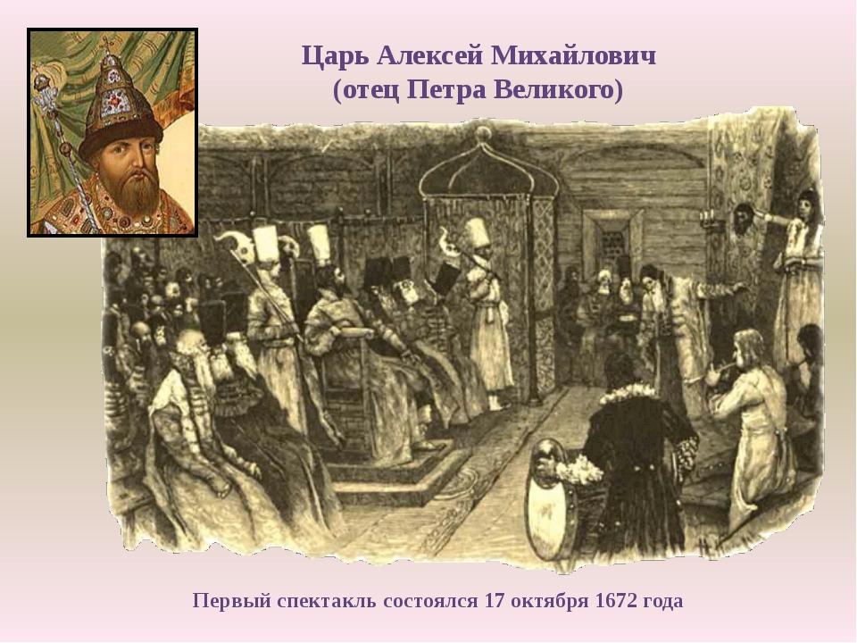 Царь Алексей Михайлович (отец Петра Великого) Первый спектакль состоялся 17 о...