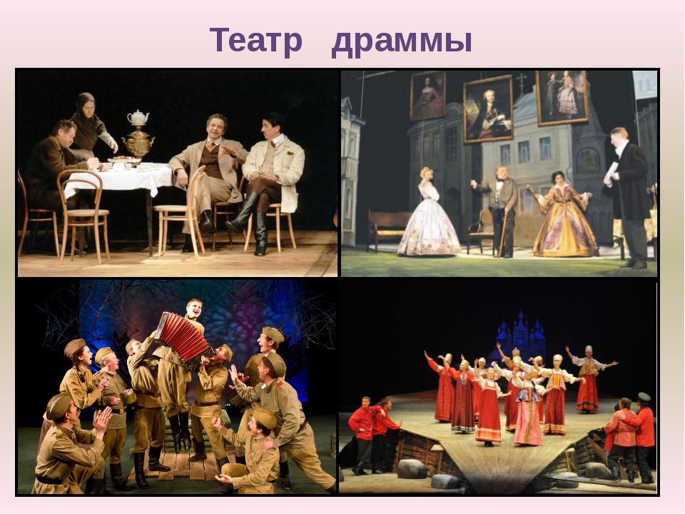 Театр драммы
