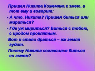 Пришел Никита Кожемяка к змею, а тот ему и говорит: - А что, Никита? Пришел