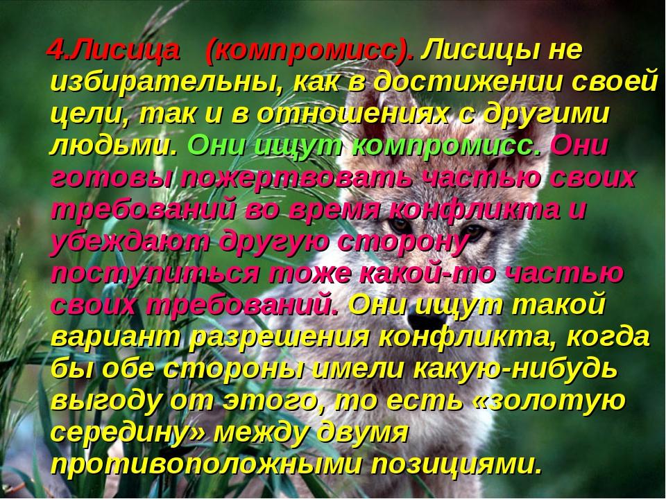 4.Лисица (компромисс). Лисицы не избирательны, как в достижении своей цели,...