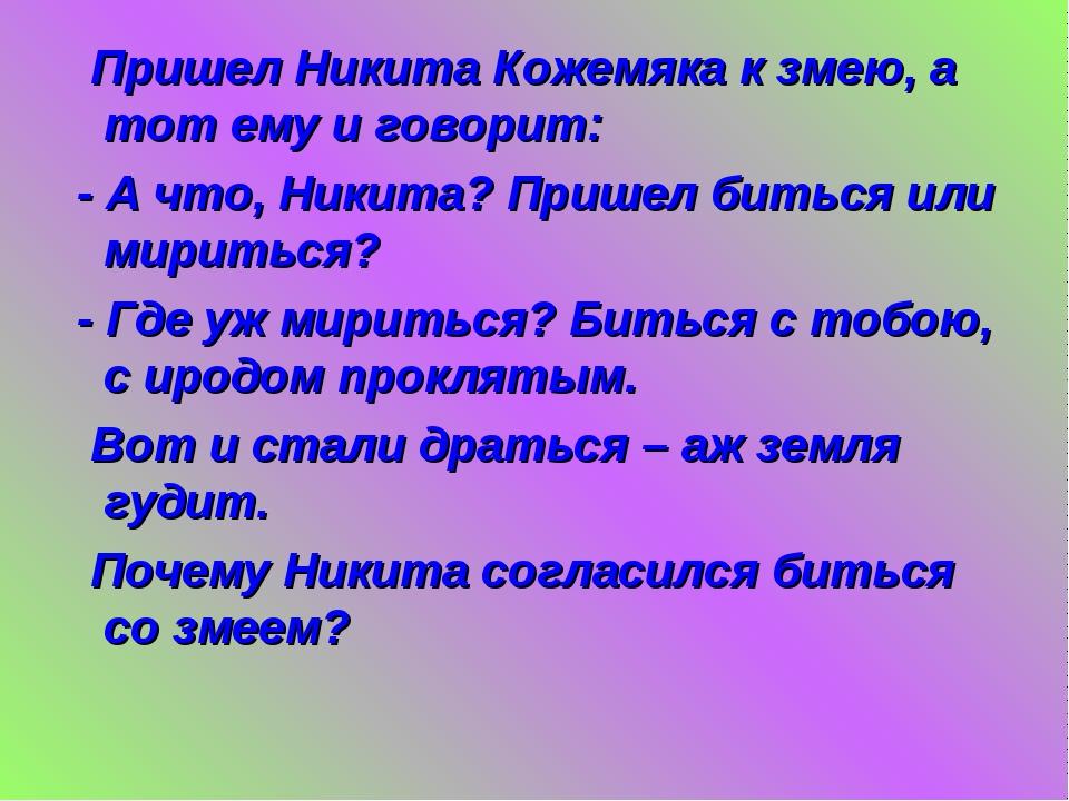 Пришел Никита Кожемяка к змею, а тот ему и говорит: - А что, Никита? Пришел...