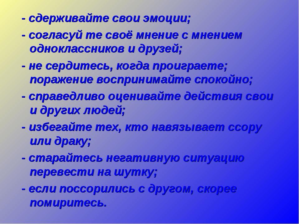 - сдерживайте свои эмоции; - согласуй те своё мнение с мнением однокласснико...