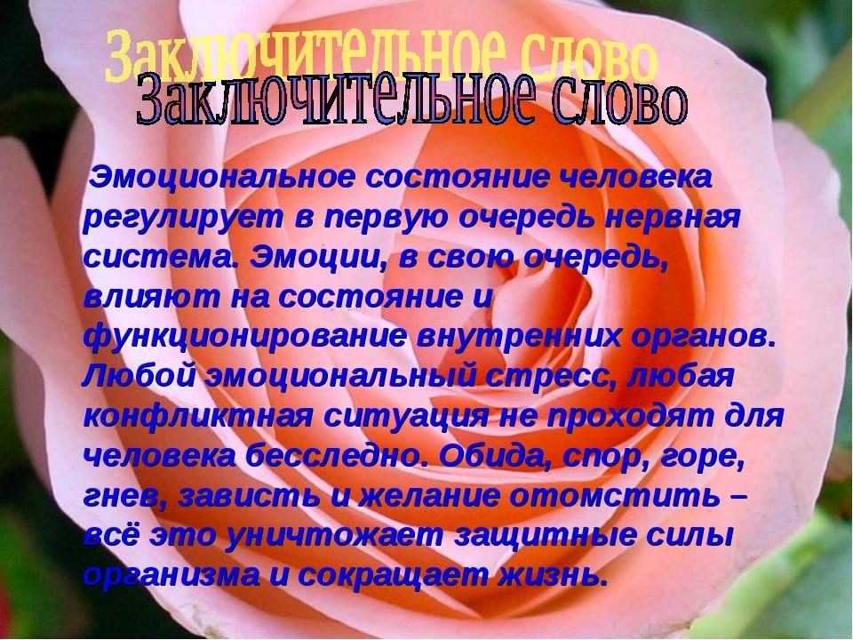 Эмоциональное состояние человека регулирует в первую очередь нервная система...