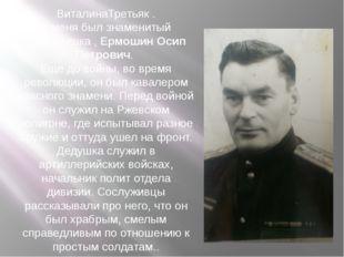 ВиталинаТретьяк . У меня был знаменитый прадедушка , Ермошин Осип Петрович.