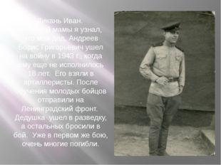 Дикань Иван. От своей мамы я узнал, что мой дед, Андреев Борис Григорьевич уш