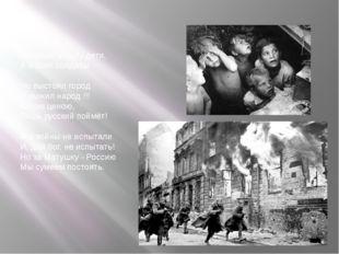 Умирают в тылу дети, А в боях солдаты. Но выстоял город И выжил народ !!! Как