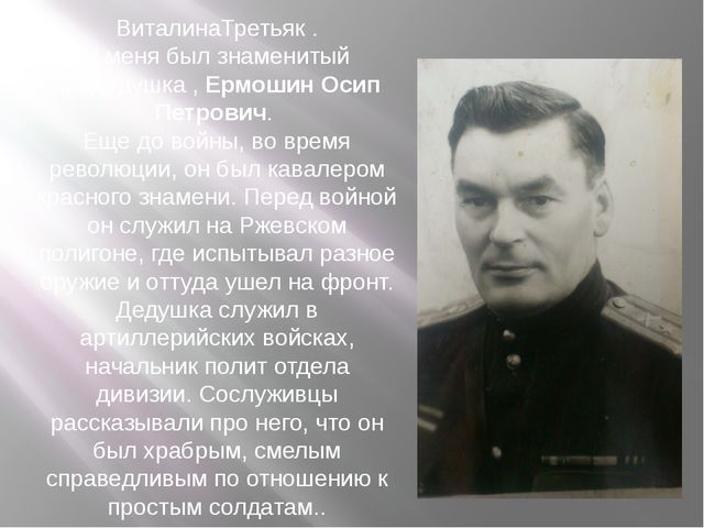 ВиталинаТретьяк . У меня был знаменитый прадедушка , Ермошин Осип Петрович....