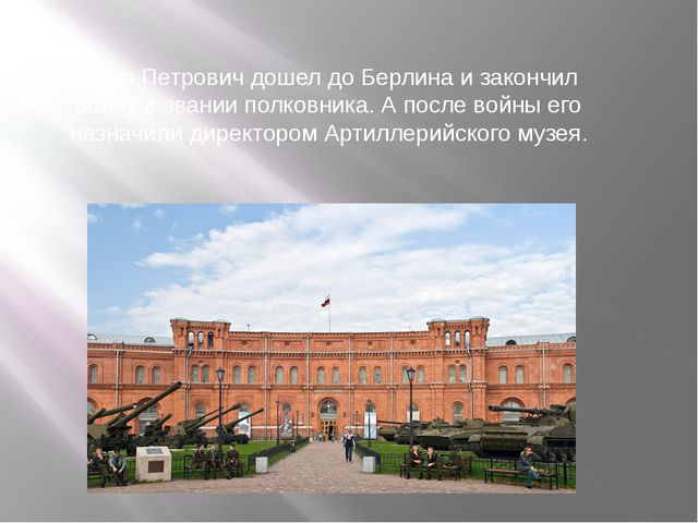 Осип Петрович дошел до Берлина и закончил войну в звании полковника. А после...