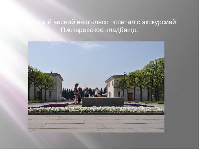 Прошлой весной наш класс посетил с экскурсией Пискаревское кладбище.