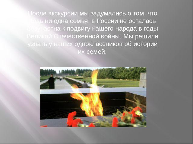 После экскурсии мы задумались о том, что ведь ни одна семья в России не остал...