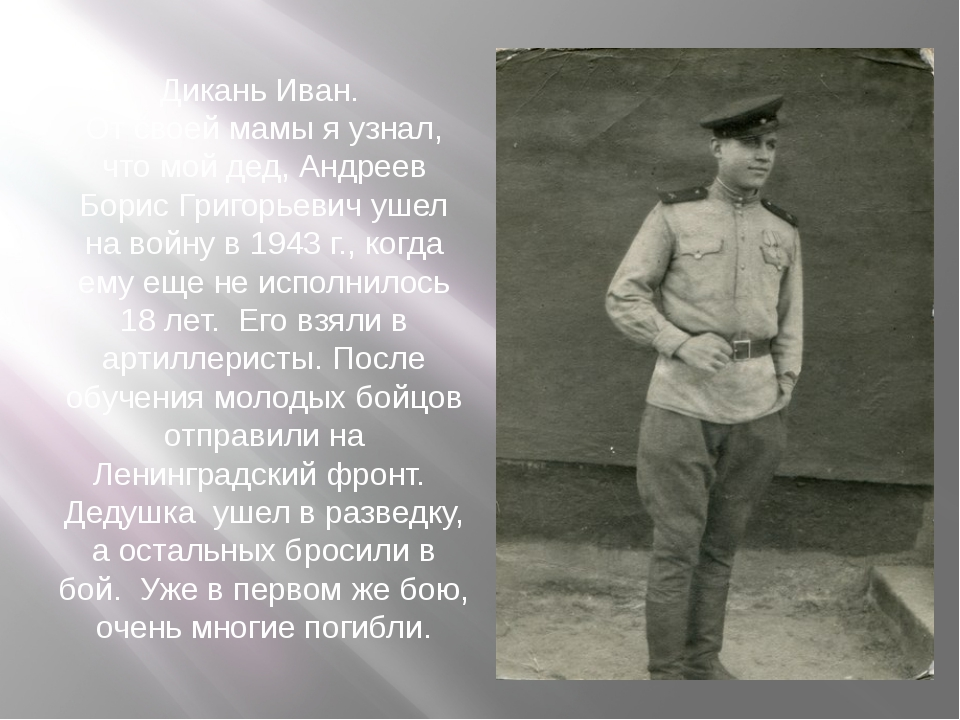 Дикань Иван. От своей мамы я узнал, что мой дед, Андреев Борис Григорьевич уш...