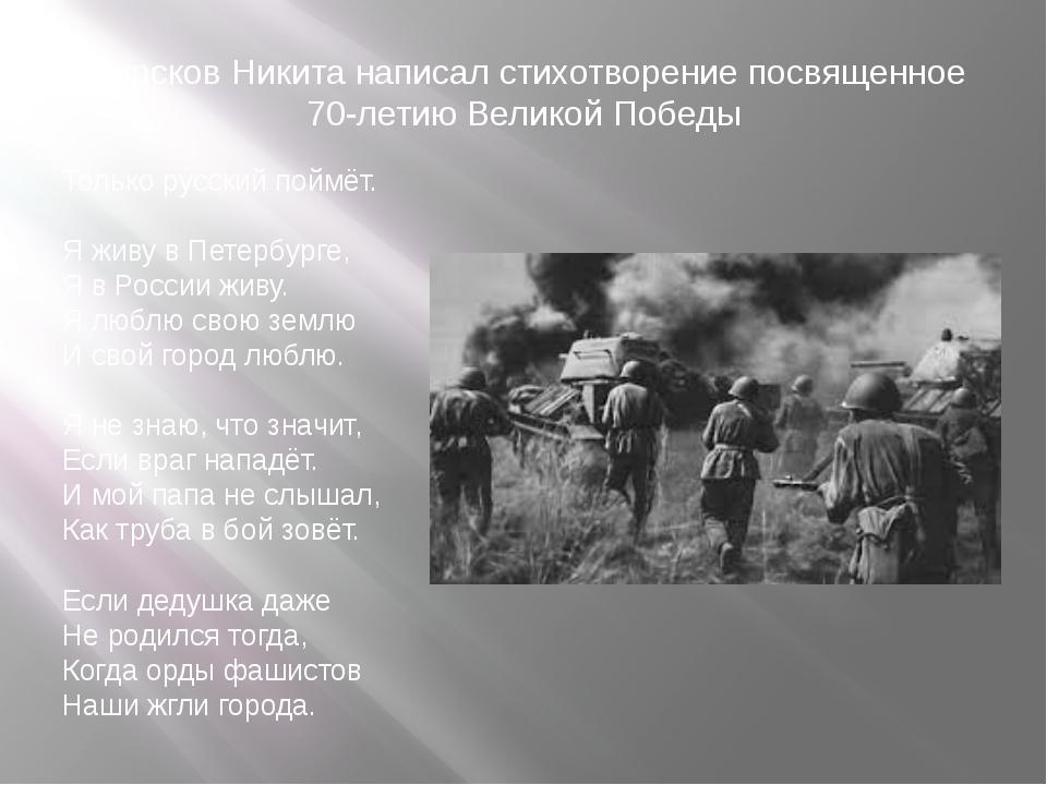 Только русский поймёт. Я живу в Петербурге, Я в России живу. Я люблю свою зем...