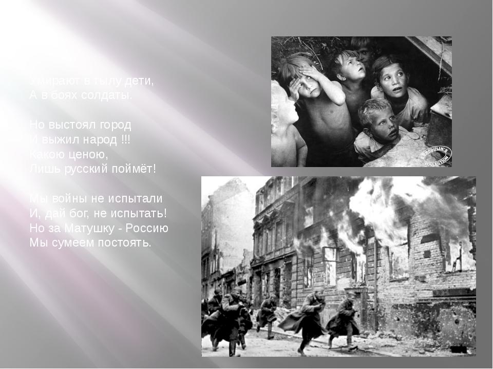 Умирают в тылу дети, А в боях солдаты. Но выстоял город И выжил народ !!! Как...
