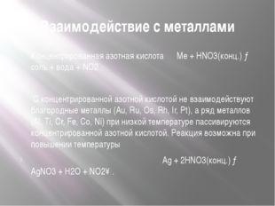 Взаимодействие с металлами Концентрированная азотная кислота Me + HNO3(конц.)