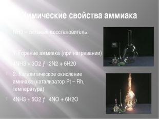 Химические свойства аммиака NH3 – сильный восстановитель. 1. Горение аммиака