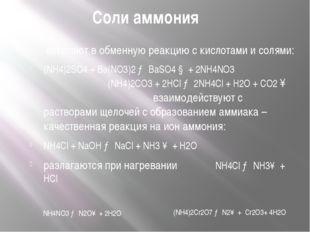 Соли аммония вступают в обменную реакцию с кислотами и солями: (NH4)2SO4 + Ba