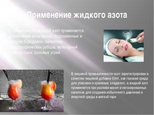Применение жидкого азота В косметологии жидкий азот применяется . для лечения