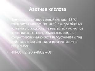 Азотная кислота Температура кипения азотной кислоты +83 °С, температура замер