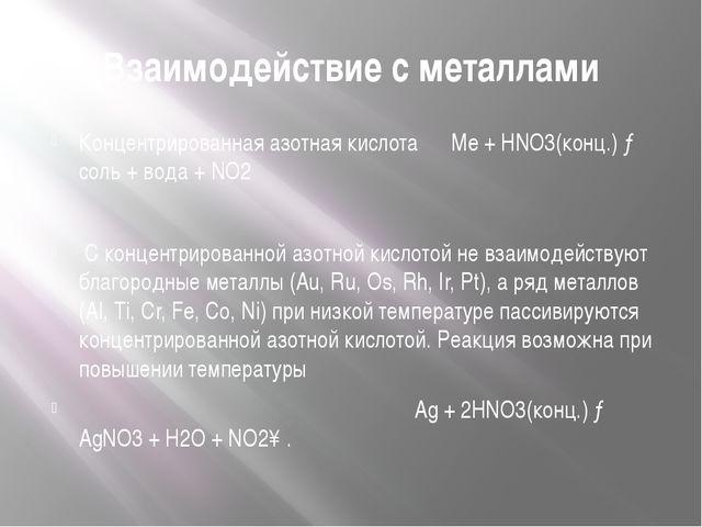 Взаимодействие с металлами Концентрированная азотная кислота Me + HNO3(конц.)...