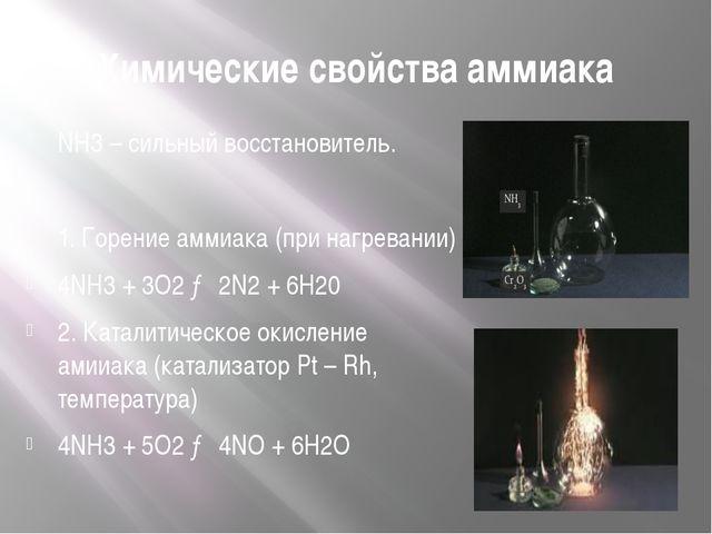 Химические свойства аммиака NH3 – сильный восстановитель. 1. Горение аммиака...