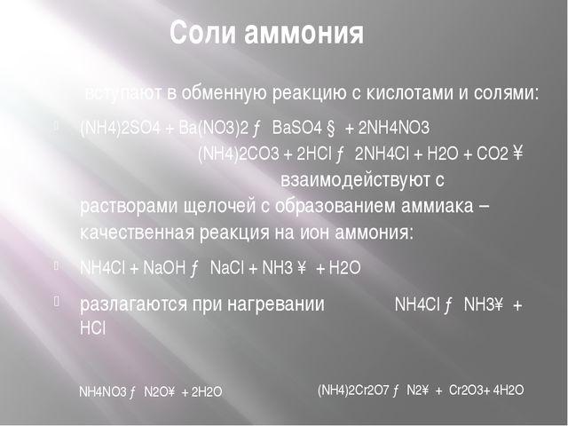 Соли аммония вступают в обменную реакцию с кислотами и солями: (NH4)2SO4 + Ba...