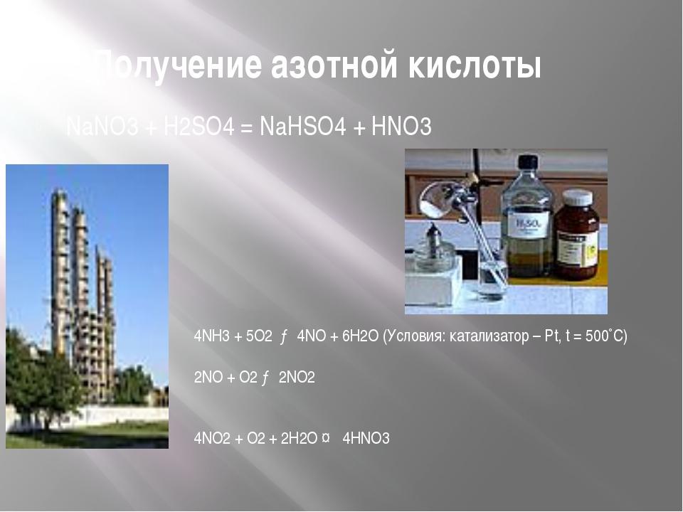 Получение азотной кислоты NaNO3 + H2SO4 = NaHSO4 + HNO3 4NH3 + 5O2 → 4NO + 6H...