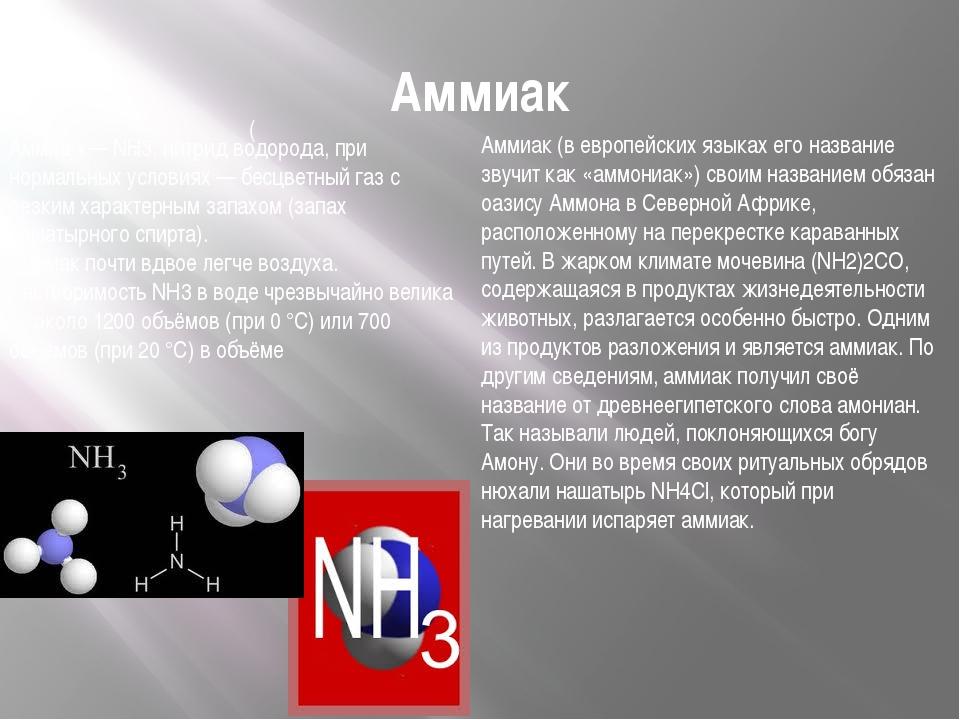 Аммиак . Аммиа́к— NH3, нитрид водорода, при нормальных условиях — бесцветный...