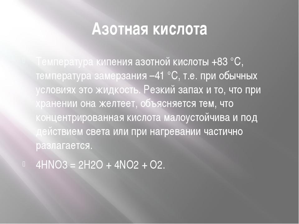 Азотная кислота Температура кипения азотной кислоты +83 °С, температура замер...