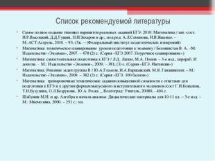 Самое полное издание типовых вариантов реальных заданий ЕГЭ: 2010: Математика
