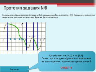 Прототип задания №8 На рисунке изображен графикфункции y=f(x) , определенной