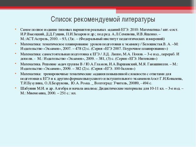 Самое полное издание типовых вариантов реальных заданий ЕГЭ: 2010: Математика...