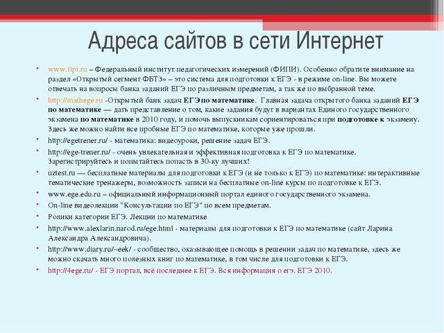 Адреса сайтов в сети Интернет www.fipi.ru – Федеральный институт педагогичес...
