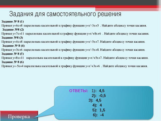 Задания для самостоятельного решения Проверка Задание № 8 (1) Прямая y=6x+8 п...