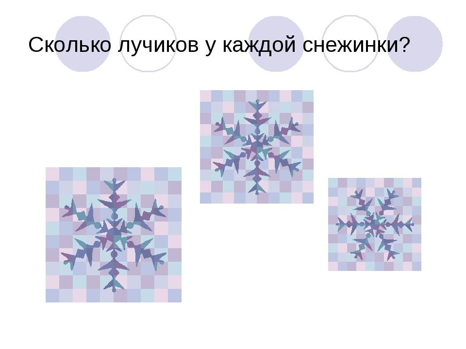 Сколько лучиков у каждой снежинки?