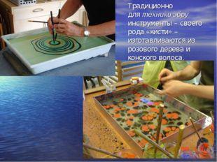 . Традиционно длятехники эбру инструменты – своего рода «кисти» – изготавли
