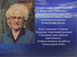 Художник-график Линда Иохановна Маркус жила и работала в небольшом эстонском