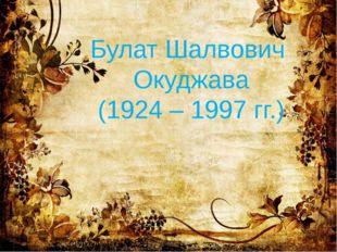 Булат Шалвович Окуджава (1924 – 1997 гг.)