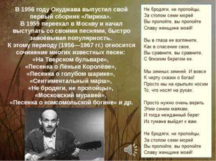 В 1956 году Окуджава выпустил свой первый сборник «Лирика». В 1959 переехал в