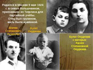 Шалва Степанович Окуджава Булат Окуджава Булат Окуджава с матерью Ашхен Степа
