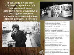 В 1961 году в Харькове состоялся первый в СССР официальный вечер авторской пе