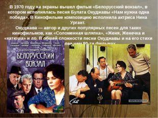 В 1970 году на экраны вышел фильм «Белорусский вокзал», в котором исполнялась