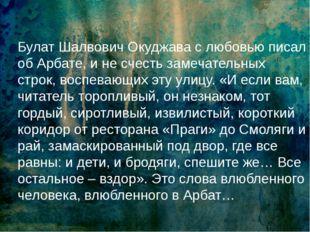 Булат Шалвович Окуджава с любовью писал об Арбате, и не счесть замечательных