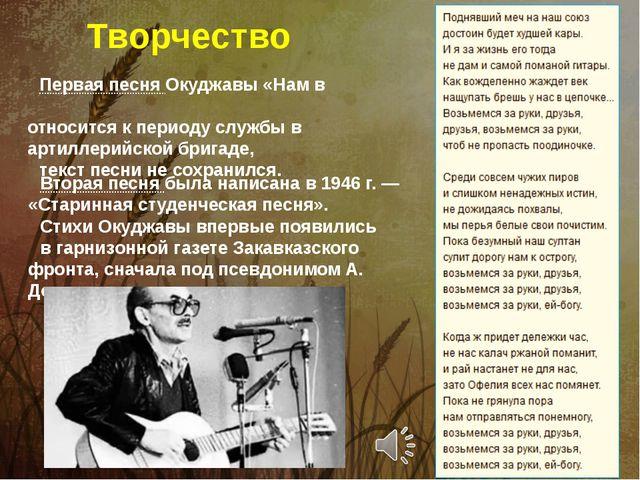 Творчество Вторая песня была написана в 1946 г.— «Старинная студенческая пес...