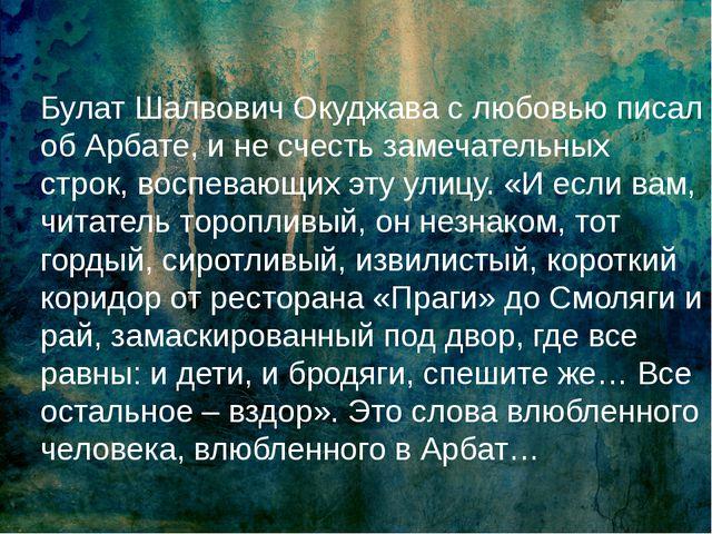 Булат Шалвович Окуджава с любовью писал об Арбате, и не счесть замечательных...